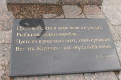 Мурманск Ждущая