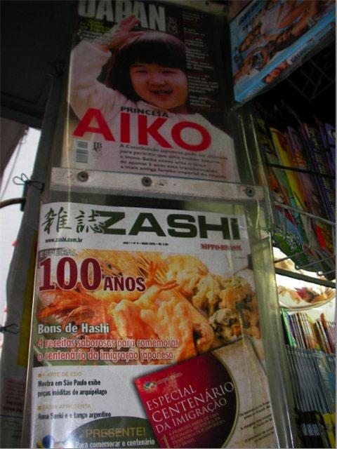 новости kasato maru