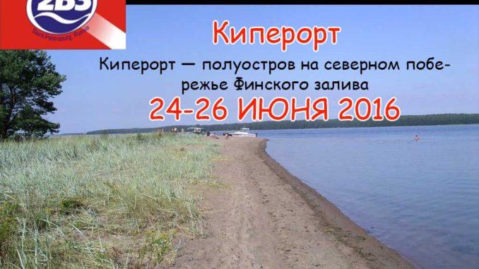 Военные действия на полуострове киперорт